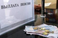 Россия вошла в пятерку худших в мире стран для пенсионеров