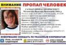 14-летнюю девочку ищут в Челябинской области