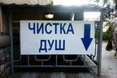 Святая камбала, грешный негр и другой «духовный» креатив (фото)