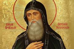 Церковь чтит память преподобного Антония Киево-Печерского