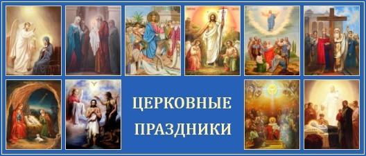 Церковные праздники: календарь и смысл