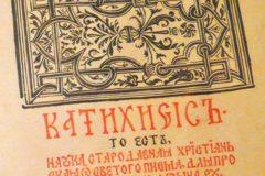 Проект Катехизиса Русской Православной Церкви опубликован для общецерковного обсуждения