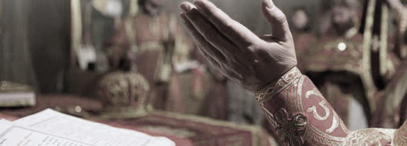 Богослужение, служба, Литургия