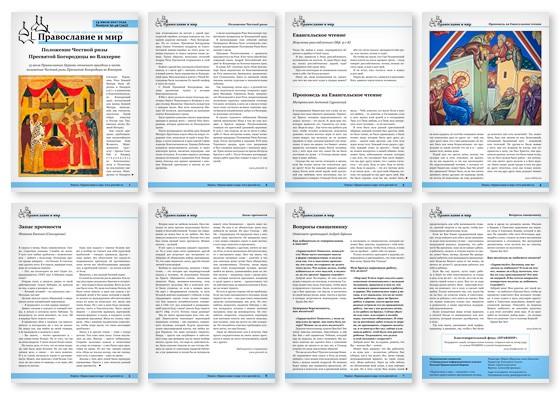 Православная стенгазета № 28 (395)