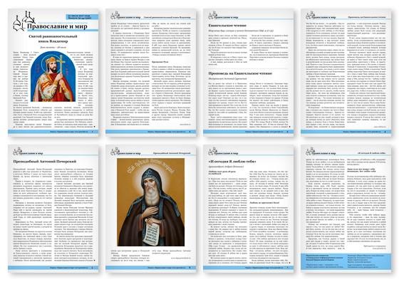 Православная стенгазета № 29 (396)