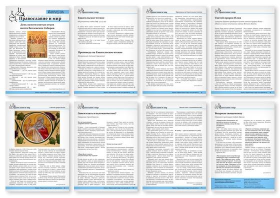 Православная стенгазета № 30 (397)