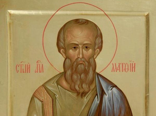 Церковь чтит память святого апостола Матфия