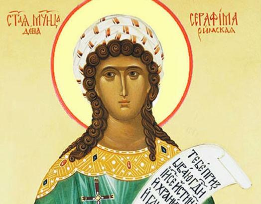 Церковь чтит память святой мученицы Серафимы, девы