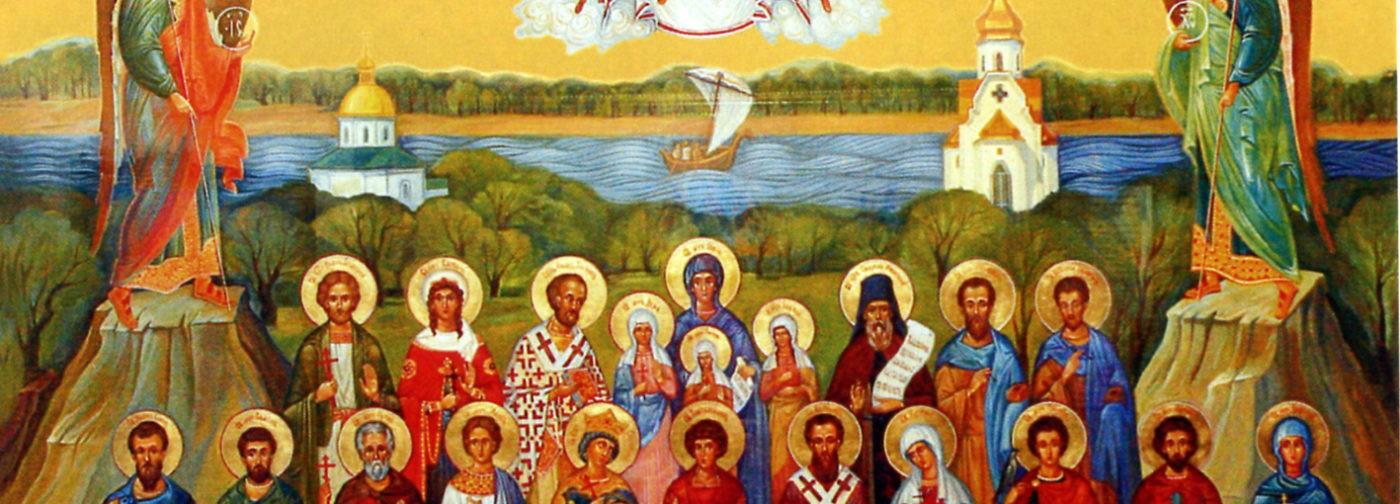 Святость и святые