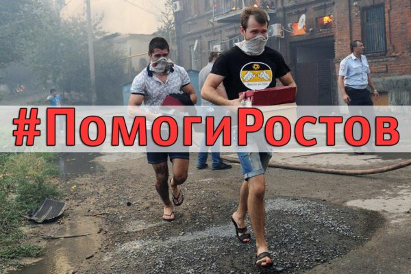 В соцсетях запустили хештег #ПомогиРостов в связи с пожаром в городе