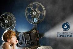 «Правмир» открывает свой киноклуб