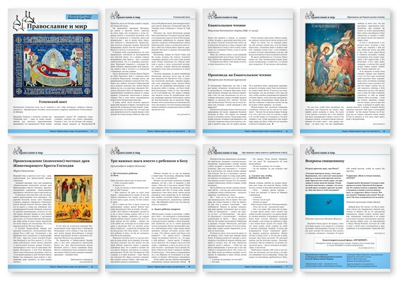 Православная стенгазета № 32 (399)