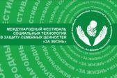Ночная месса от молитвой об прекращении абортов пройдет на Москве