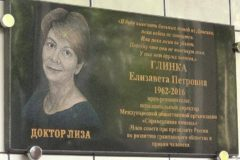 Мемориальная доска памяти Елизаветы Глинки открыта в Донецке