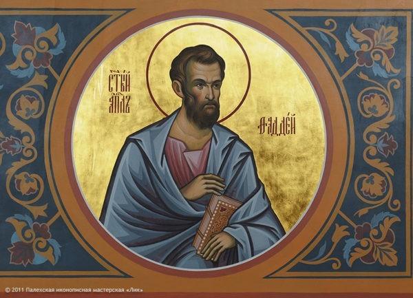 Церковь чтит память святого апостола Фаддея