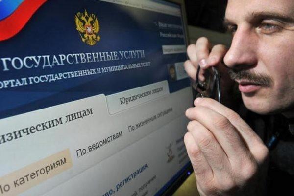 Россияне смогут пожаловаться на врачей через сайт госуслуг