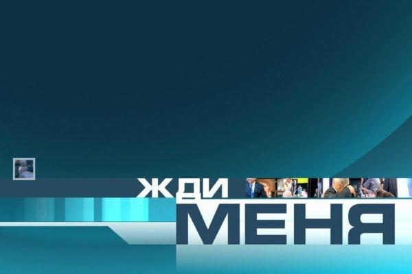 Программа «Жди меня» перестанет выходить на «Первом канале»