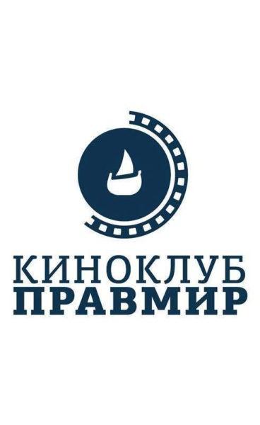 """Вторая встреча """"Киноклуба Правмир"""""""
