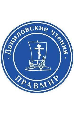 """Православная конференция """"IV Даниловские чтения"""""""