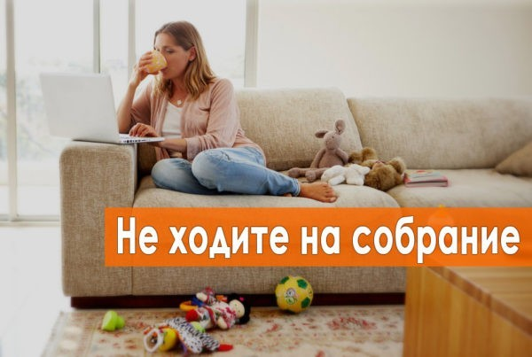 Как пережить родительское собрание