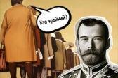 Когда Николай II становится крайним