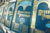 Православная энциклопедия – религиозное издание для верующих?