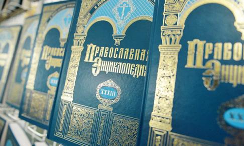 Православная энциклопедия - религиозное издание для верующих?