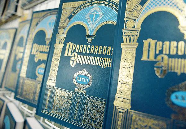 Православная энциклопедия — религиозное издание для верующих?