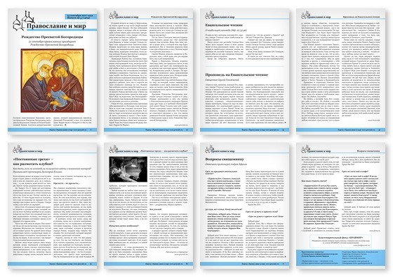 Православная стенгазета № 37 (404)