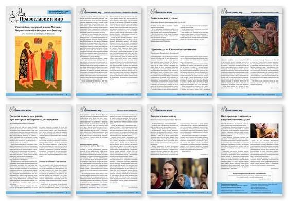 Православная стенгазета № 39 (406)