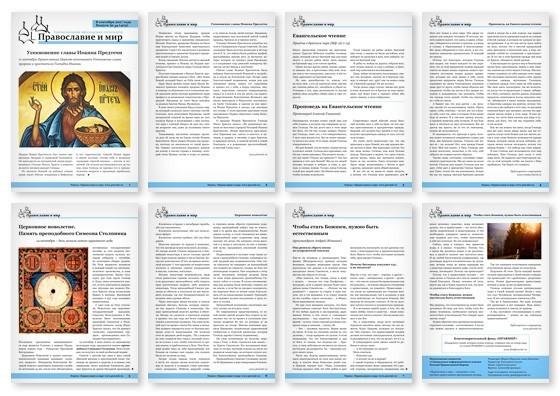 Православная стенгазета № 36 (403)