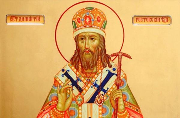 Церковь отмечает обретение мощей святителя Димитрия, митрополита Ростовского