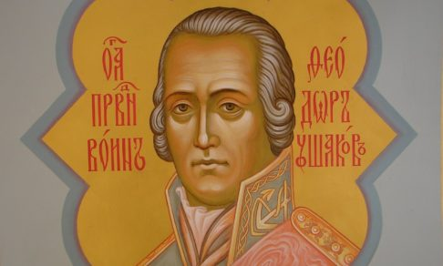 Тихая пристань адмирала Ушакова. Памяти святого Федора