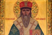 Церковь празднует обретение мощей святителя Гурия, епископа Казанского, и Варсонофия,…