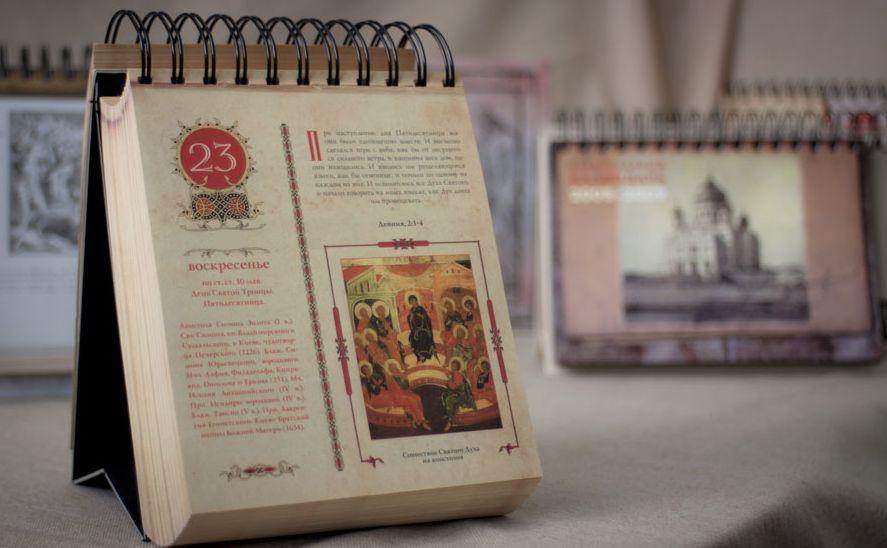 Фото православных календарей
