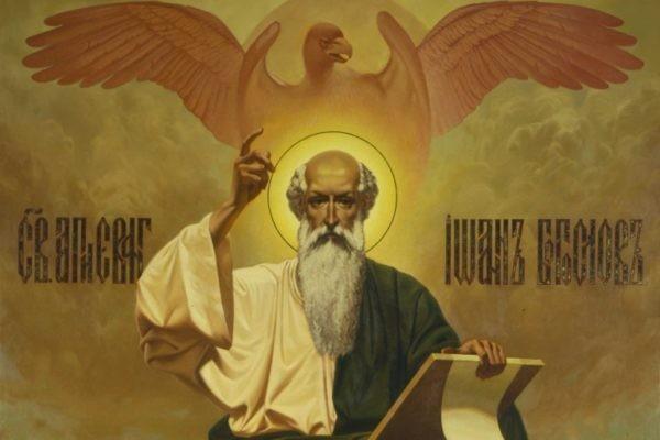 Церковь отмечает преставление апостола и евангелиста Иоанна Богослова