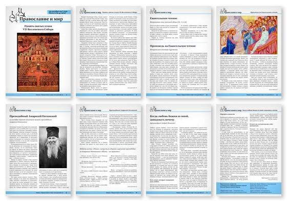 Православная стенгазета № 42 (409)