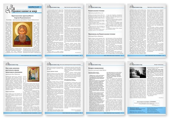 Православная стенгазета № 40 (407)