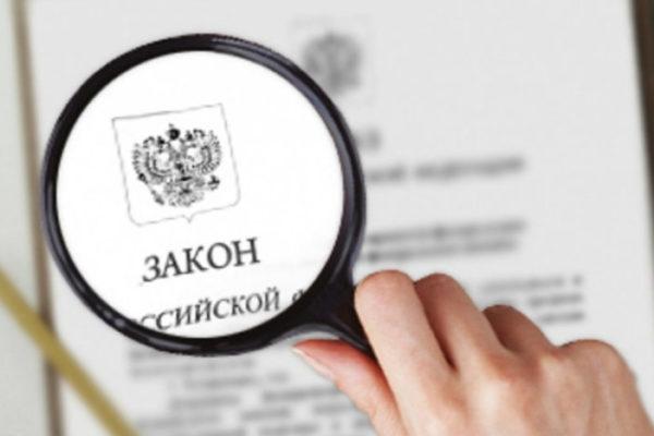 В регионах выявлено более 94 тысяч законов, противоречащих федеральным нормам