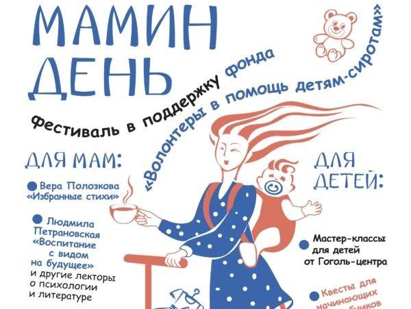 Фестиваль «Мамин день» поможет детям-сиротам