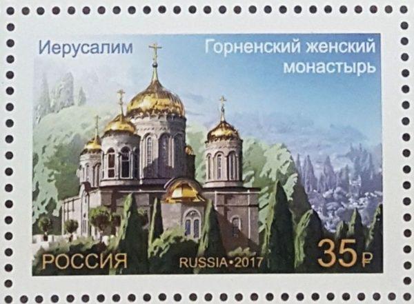 Почта России выпустила марку с иерусалимским Собором всех святых