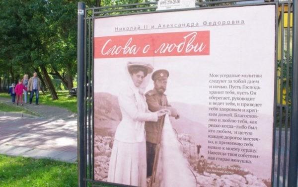 Москвичи увидят новые билборды с цитатами из переписки царской семьи