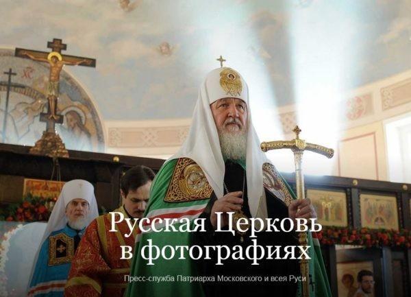 Создан сайт «Русская Церковь в фотографиях»