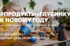 Жители Москвы соберут продукты для 15 тысяч малоимущих пенсионеров