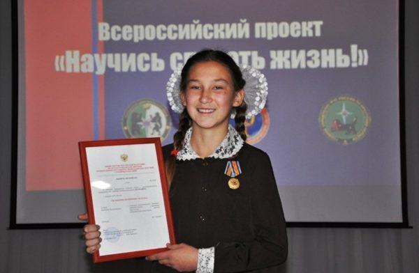 Шестиклассница получила медаль МЧС за спасение маленького ребенка