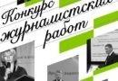 """Журналист """"Правмира"""" стала победителем всероссийского конкурса публикаций о детстве"""