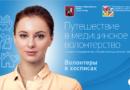 В России появился дистанционный курс для начинающих волонтеров и медработников