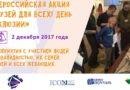 В музеях пройдет всероссийский «День инклюзии»