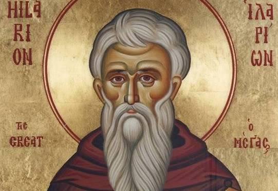 Церковь чтит память прп. Илариона Великого