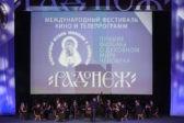 На фестивале «Радонеж» покажут 104 фильма из России и зарубежья